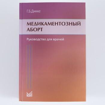 Дикке Г.Б. Медикаментозный аборт: Руководство для практических врачей / Под ред. В.Е. Радзинского.